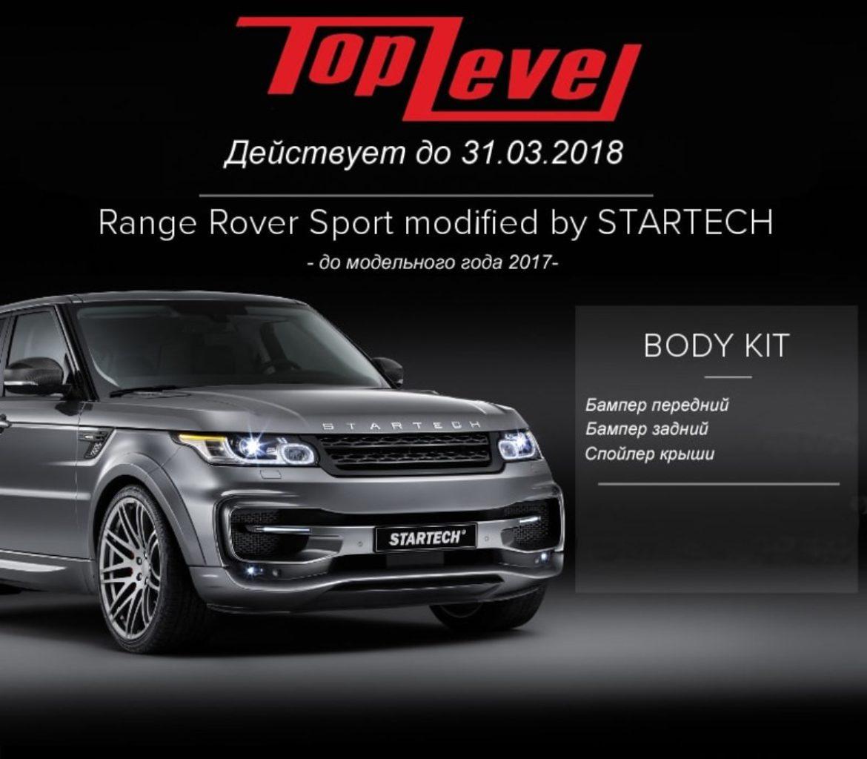 Комплект для Range Rover Sport от STARTECH