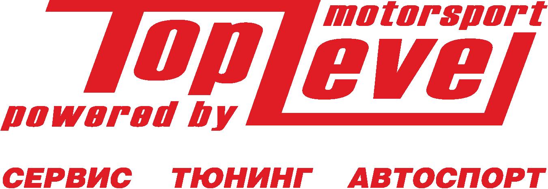 Тюнинг ателье TOP LEVEL MOTORSPORT